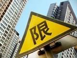 甬事周刊:宁波24日起施行住房限购限贷政策