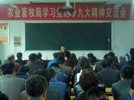 灵宝市农业畜牧局:举办学习党的十九大精神交流会