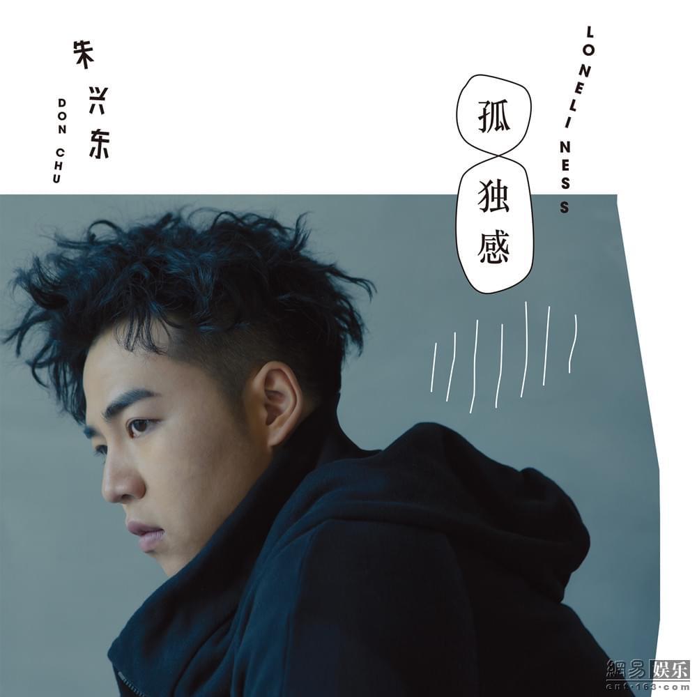"""朱兴东发首张实体碟 超龄演绎当代""""孤独感"""""""