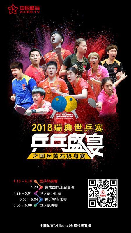 群星闪耀!国乒热身赛即将举行 四大看点吸引眼球