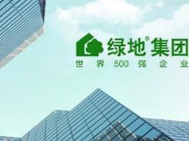 持续深耕京津冀 绿地集团十年潜心追梦记