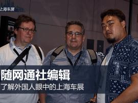 2017上海车展:竟对众泰感兴趣 随编辑看外国人眼中的上海车展
