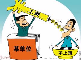 """广州清理10名""""吃空饷""""人员 上缴股份分红5600万"""