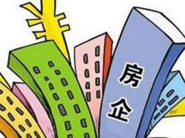 上市房企超五成业绩预增 楼市或将量价齐跌