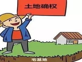 农民土地确权后 宅基地的使用也有时间限制