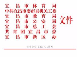 """关于宜昌市第34届 """"迎新春""""健身长跑活动的通知"""