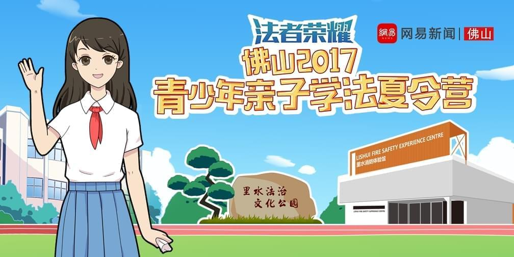 """""""法者荣耀""""佛山亲子学法夏令营开营"""
