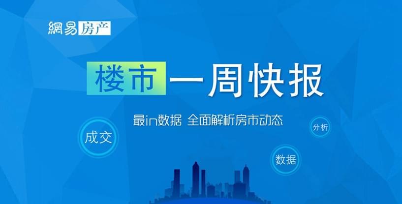 新年首周武汉成交环比下跌19.3%