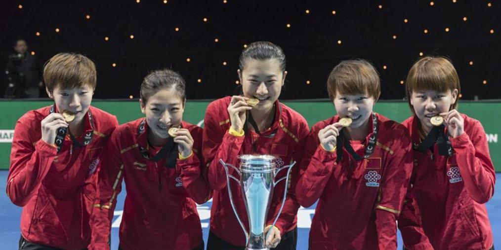 乒乓球世界杯女团决赛:中国3比0胜日本队夺冠