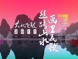 """民歌节""""大地飞歌·2017""""节目单出炉"""