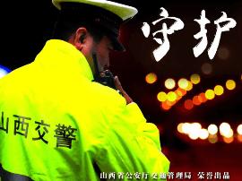 广播剧《守护》第21集