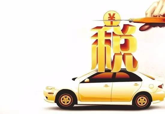 减幅最高达83.3%!广东车辆车船税明年起下调!