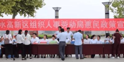 高新区开展惠民政策宣传活动