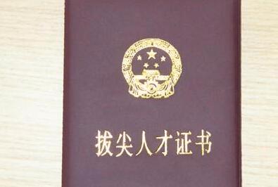 荆州区14人入选荆州市第五批专业技术拔尖人才