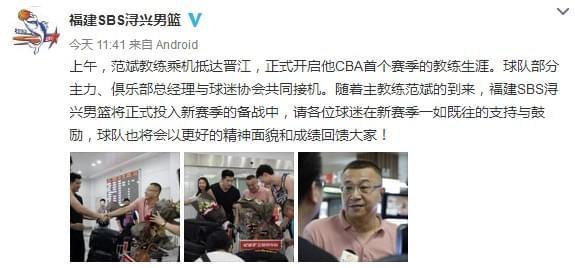 范斌抵达晋江开启CBA执教生涯 王哲林赵泰隆接机