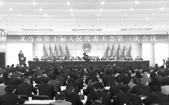 三门峡义马市十届人大三次会议开幕
