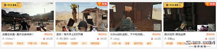 黄旭东组建SCBox吃鸡战队 SKY欲邀魔兽老兄弟对抗