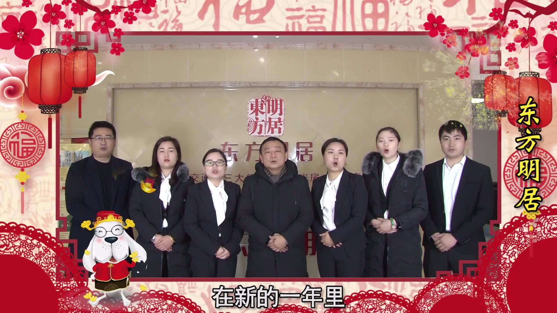 网易阳新携手【东方名居】团拜视频