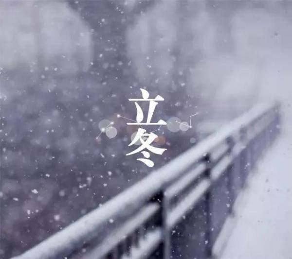 【星凯国际】立冬│寒风乍起话立冬