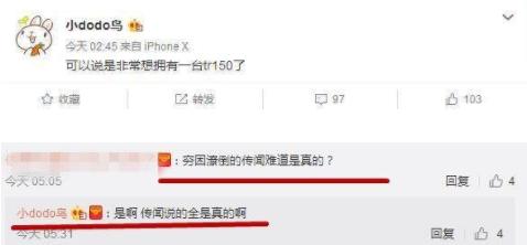 """她离开王思聪后经济困难逃离北京 上快本被吐槽""""见光死"""""""