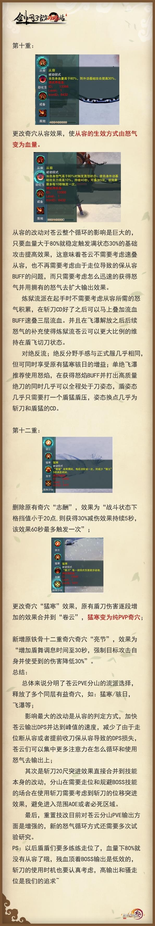 《剑网3》重制版二测:苍云技能奇穴PVE向测评