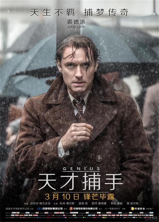 《天才捕手》定档3月10号 演员演技如行云流水般流畅