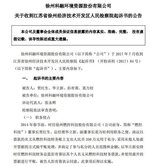 科融环境公布检察院起诉书 原董事长等职务侵占