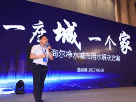 日日顺健康平台上海国际水展举办高峰论坛