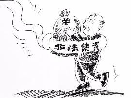"""山西警方破获多起非法集资案 老年成受害""""重灾区"""""""