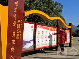 桂东打造首个好人文化主题公园,吸引市民前来观看