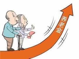 福建退休人员养老金上调 新增部分本月发放到位