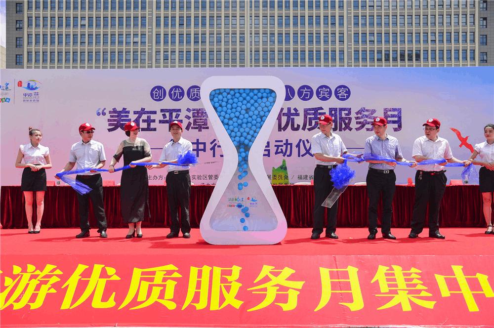 平潭国际旅游岛获批周年 将举办三大主题活动