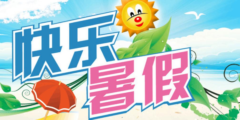 暑期渐近 多方抢占暑假旅游市场