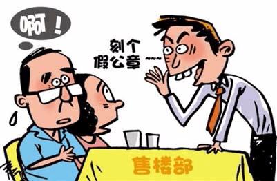 【地方】西安新规:伪造资料骗购房资格 5年内禁在西安