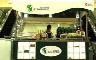 """""""5.18""""海丝博览会盛大开幕 首次亮相的老塞咖啡精彩"""