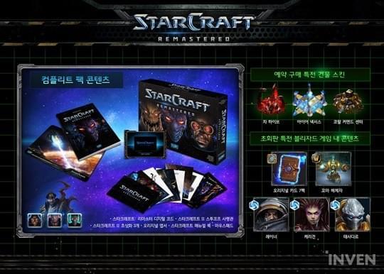 韩国星际玩家福利:《星际争霸》高清重置实体版