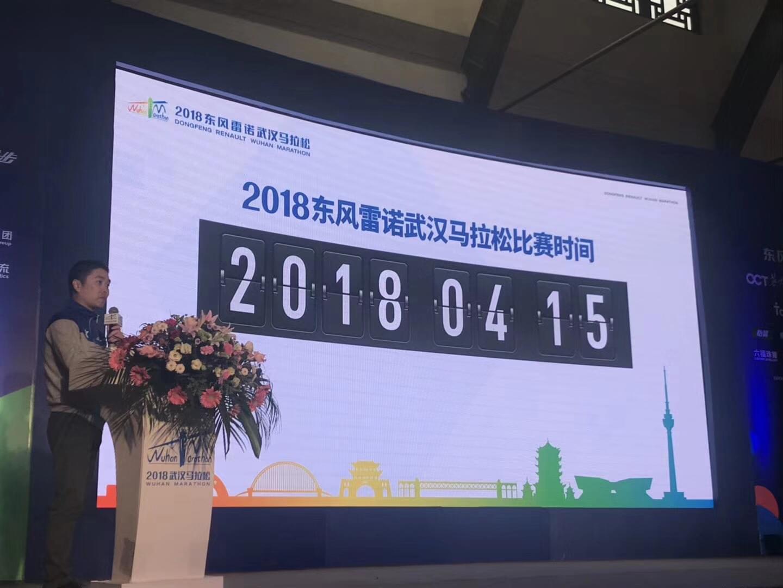 2018武汉马拉松4月15日起跑12月29日开放报名