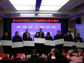 渑池县法院集中兑现涉农民工工资案件执行款