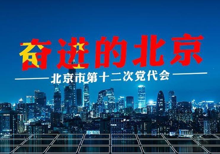 奋进的北京