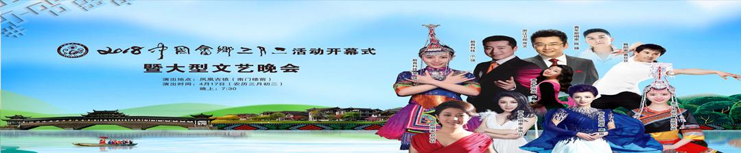 2018中国畲乡三月三