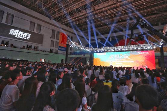 """梦想之旅璀璨扬州——2017新东方梦想之旅""""超级盛典""""落幕"""