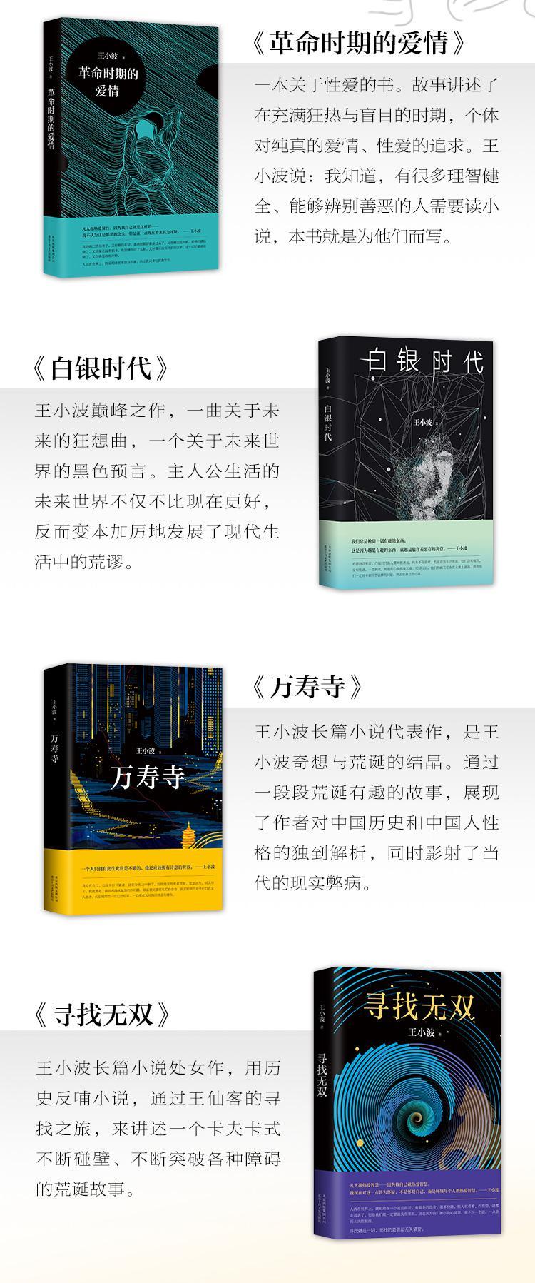 [赠书]写给新的一年 王小波图书送给明年更好的你