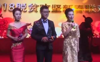 """""""喝彩陕州""""2018脱贫攻坚新春联欢会举行"""