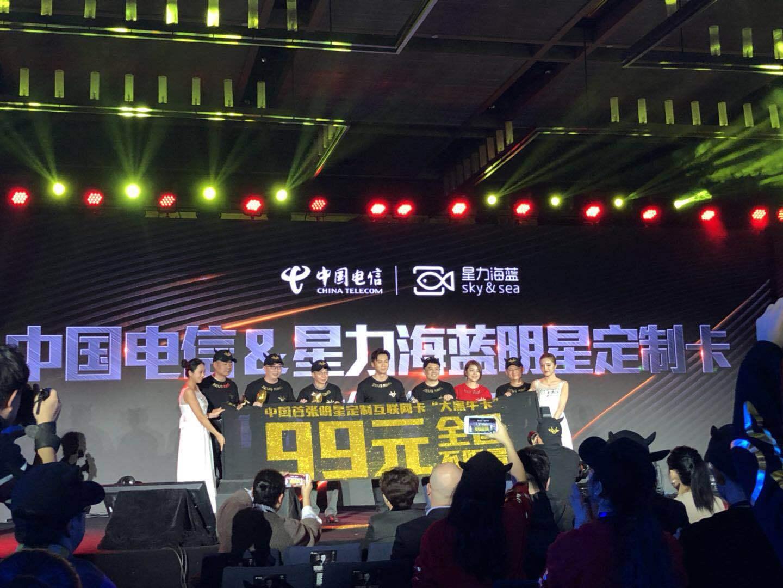 中国电信携李晨发布首张明星定制互联网卡:大黑牛卡