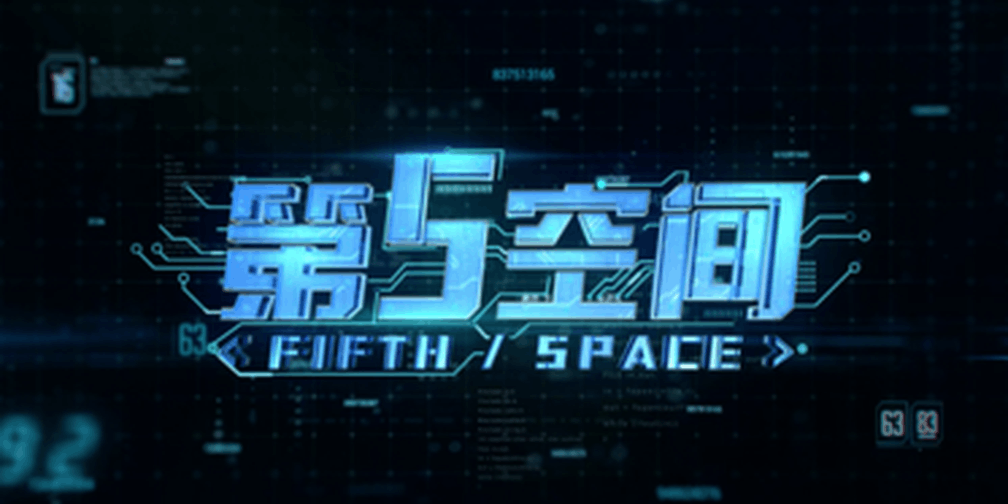 网络安全大型专题片《第五空间》第一集:《透明的时代