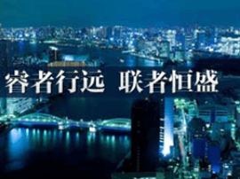睿联电子科技:助力智慧城市的打造