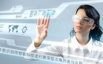 手势识别遇到智能医疗 会产生什么效果