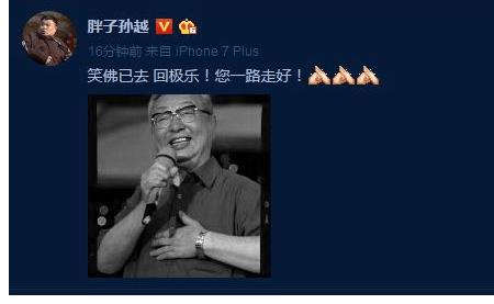 著名相声演员唐杰忠逝世 享年85岁