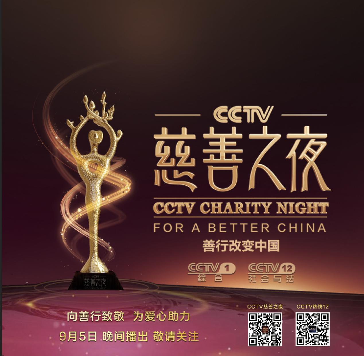 CCTV慈善之夜晚会倒计时 中华慈善日众星闪耀