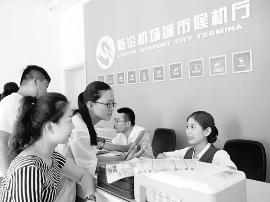 """临汾机场城市候机厅为旅客提供""""一站式""""服务"""
